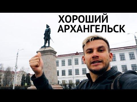ХОРОШИЙ АРХАНГЕЛЬСК! Город, чуть не ставший столицей России