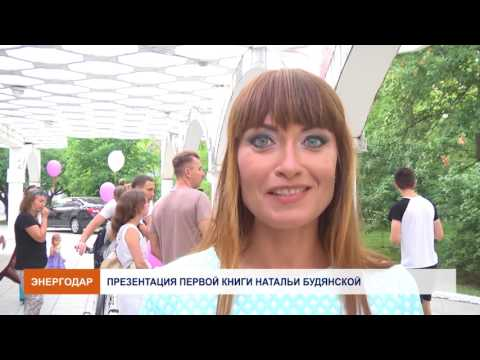 Наталья Будянская презентовала свою первую книгу