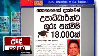 Ude Paththara - (2020-02-14)
