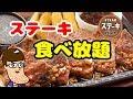 【夢企画】ステーキガスト食べ放題チャレンジ!