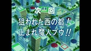 Dragon Ball Z: Episode 244 Preview (Japanese)