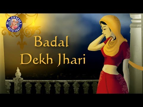 Krishna Bhajan - Badal Dekh Jhari - Sanjeevani Bhelande - Devotional...