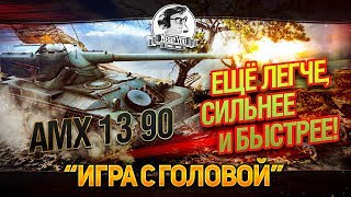 """ЕЩЁ ЛЕГЧЕ, СИЛЬНЕЕ, БЫСТРЕЕ! """"Игра с головой"""" на AMX 13 90"""
