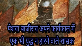 पेशवा बाजीराव अपने कार्यकाल में एक भी युद्ध न हारने वाले शासक || bajirao peshwa history