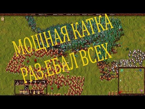 КАЗАКИ снова война мощная катка
