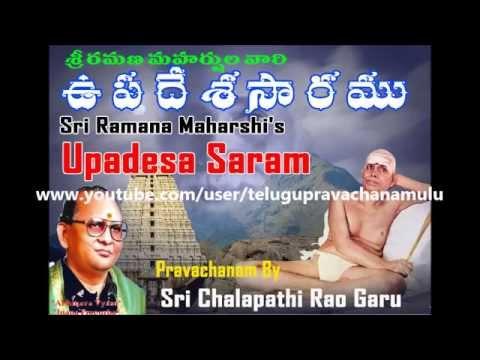 SRI RAMANA MAHARSHI - UPADESA SARAM (Part-12) - Sri Chalapathi Rao Gari Pravachanam