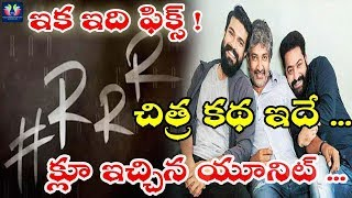 #RRR Movie Story Revealed By Movie Unit || Ram Charan || Jr.NTR || SS Rajamouli