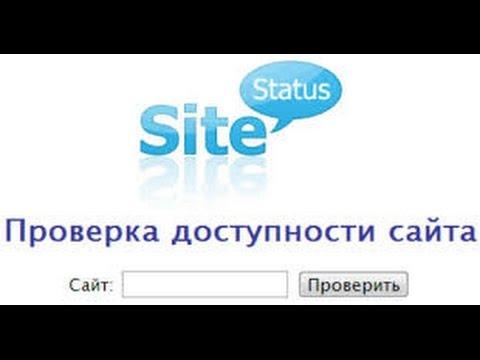 """№9 - Как проверить доступность сайта? Видеокурс «WordPress от """"А"""" до """"Я""""»"""
