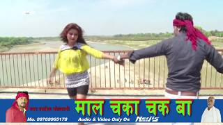 जवानी के जोस में ना देहिया कै होस बा   New Bhojpuri Hot Song 2016  Maal Chaka Chak Ba  Ashok Goswami