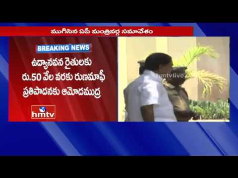 AP Cabinet Meeting Ends | Agenda Bhogapuram Airport and Bandar Port | HMTV