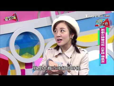 台綜-星鮮話-20171212-戲劇女神養成術 白家綺、楊佩潔