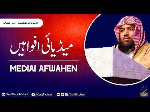 Mediai Afwahen | Sk. Syed Meraj Rabbani | New | 2014 video