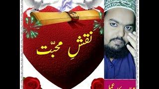 Download MOHABBAT KA AASAN NAQSH AUR AMAL...urdu 3Gp Mp4