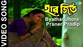 Byathar Jhore Praner Pradip | Haar Jeet | Bengali Movie Video Song | Firdous Ahmed, Rachana Banerjee
