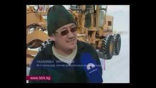 Кыргызстан. Күндарек: 13-февраль 2013-ж. (17:00) / КТРК