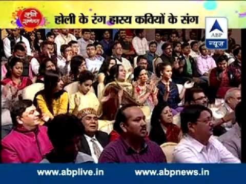 Holi Special: Abp News Kavi Sammelan (part-1) video