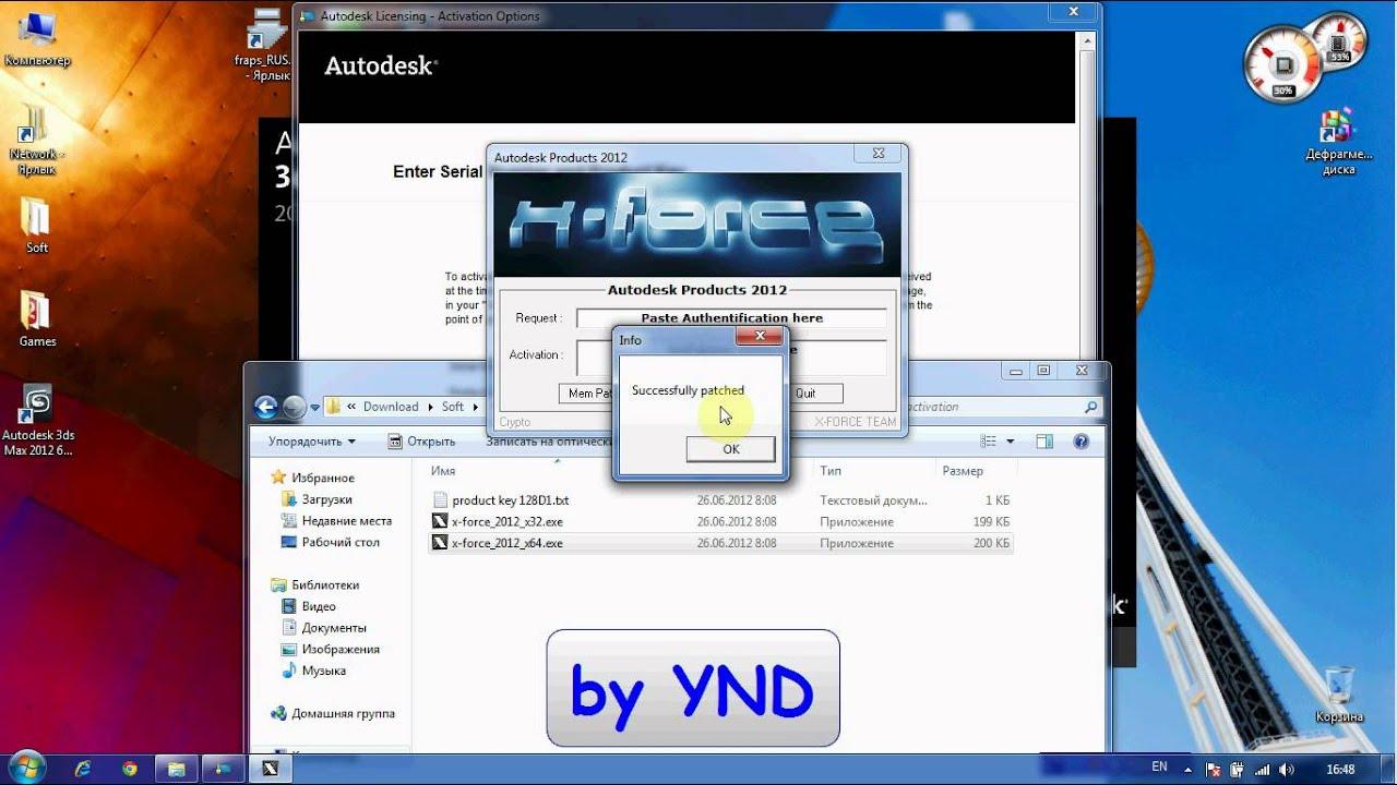 3d Max 2012 Crack Keygen
