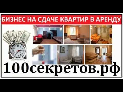 48кейс 1 100 000р  в месяц на посуточной аренде квартир