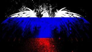 Наша Россия страшная сила!