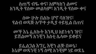 Lij Michael Anchin Lene - Ethiopian Hip Hop Music With Lyrics