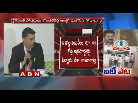 Advocate Rama Rao Press Meet Over IT Raids On Revanth Reddy's Premises | ABN Telugu