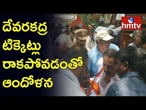 Lalu Nayak Followers Dharna Against Devarakadra BJP Candidate Kalyan Nayak at BJP Office | hmtv