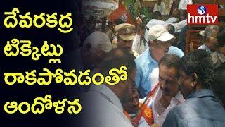 Lalu Nayak Followers Dharna Against Devarakadra BJP Candidate Kalyan Nayak at BJP Office   hmtv