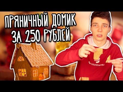 Пряничный домик за 250 рублей! Самый легкий рецепт