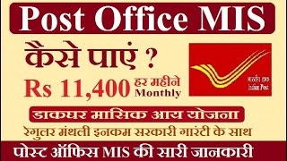 Post Office Monthly Income Scheme (MIS) 2020 in Hindi, डाकघर मासिक आय योजना