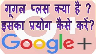 what is google plus How to use google+ in Hindi | Google plus kya hai iska paryog kaise kare