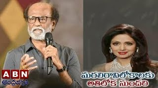 Superstar Rajinikanth Pays Homage To Actress Sridevi, Film Industry Lost A True Legend | ABN