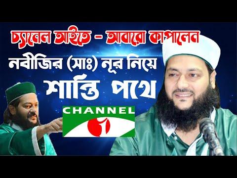 Dr. Anayet Ullah Abbasi, Jonpori+Nurul Islam Faruki+ Abul Kasem Fazlul hak 1. 3gp