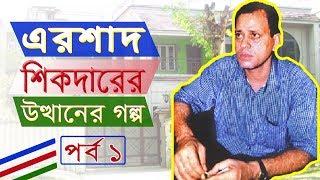 Arshad Sikdar Life Story (Part 01) || কুলি থেকে কোটিপতি হওয়ার কাহিনী
