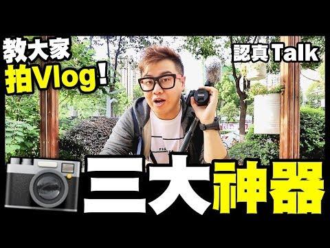 認真【Talk】教大家拍Vlog