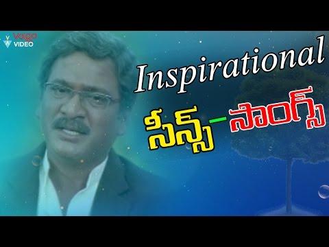 Inspirational Scenes And Songs - telugu Motivational Scenes - 2016