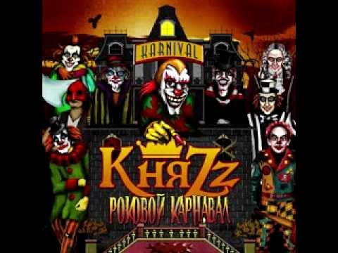 КняZz - Гримёр