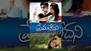 Prema Kavali - Prema Ledani || 2014 || Telugu Full Movie (2014) || Full HD 1080p..
