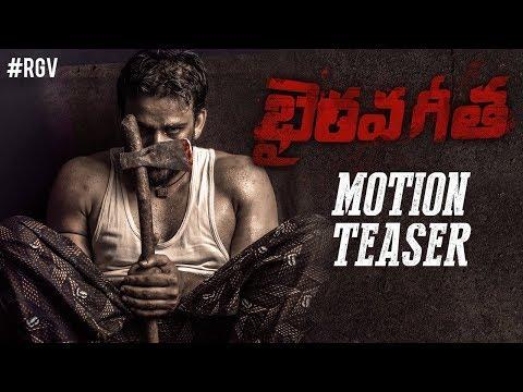 Bhairava Geetha Telugu Motion Teaser | RGV | Dhananjaya | Siddhartha | #BhairavaGeetha 2018 Movie