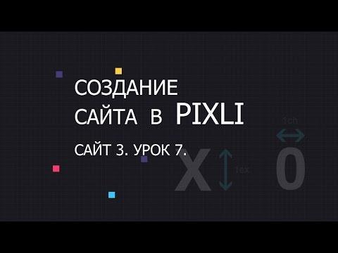 Сайт 3, урок 7. Создание сайта с нуля в редакторе PIXLI.