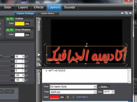 الدرس السادس من شرح برنامج البروشو الكتابه باللغه العربيه وتظبيط الوقت فى التايم لاين للصور