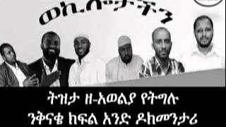 Tizita Z Awalia Ya tigili niqnaqe Part 1 Special Documantry By abdurahim Ahmed BBN