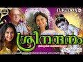 ശ്രീനന്ദനം | സൂപ്പര്ഹിറ്റ് ശ്രീകൃഷ്ണഭക്തിഗാനങ്ങള് | Sreenandanam | Sreekrishna Devotional Songs thumbnail