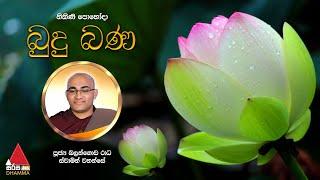 Sirasa Dhamma - Budu Bana 22-08-2021