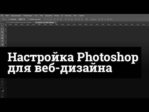Настройки Photoshop CC для веб дизайна