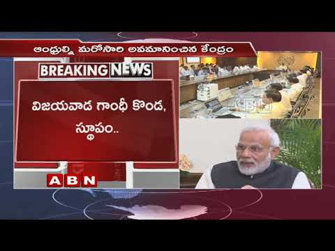 Central Govt Rejects AP Tableau for Republic Day Parade | ABN Telugu