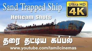 Sand Trapped Ship கேரள கொல்லம் கடற்கரையில் தரை தட்டிய கப்பலை Helicamல் நவீனமாக ஒளிப்பதிவு செய்தது
