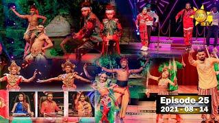 Hiru Super Dancer Season 3 | EPISODE 25 | 2021-08-14