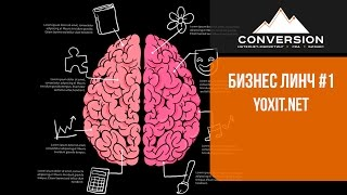 Бизнес Линч от Conversion #1: Yoxit.net