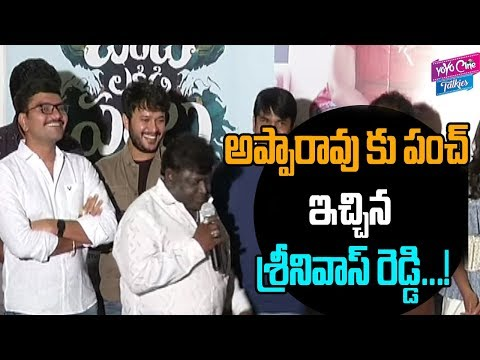 Apparao Speech At Jamba Lakadi Pamba Press Meet | Srinivas Reddy | Tollywood | YOYO Cine Talkies