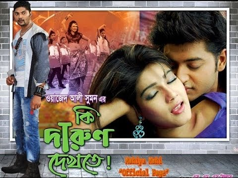 Bangla New Movie 2014 Ki Darun Dekhte By Mahiya Mahi & Bappi video
